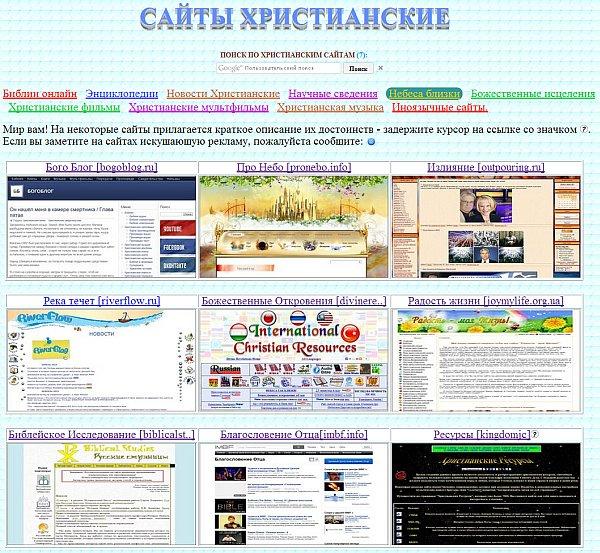 Сайты христианские